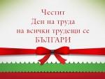 Честит Ден на труда на всички трудещи се българи