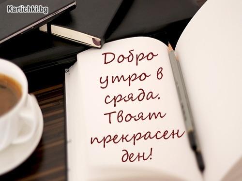 Добро утро в сряда. Твоят прекрасен ден
