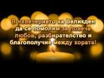 В навечерието на Великден да се помолим за повече любов