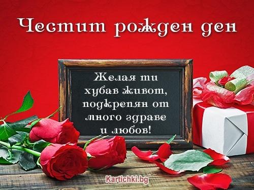 Желая ти хубав живот, подкрепян от много здраве и любов!