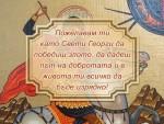Пожелавам ти като Свети Георги да победиш злото и дадеш път на добротата