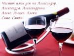Честит имен ден на Александър, Александра, Александрина, Алекс, Алекси, Алеко, Сашо, Сашка