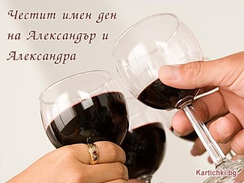 Честит имен ден на Александър и Александра
