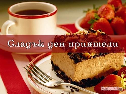 Сладък ден приятели