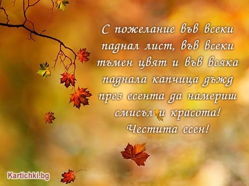 Пожелание за есента