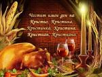Честит имен ден на Кръстьо, Кръстина, Кръстинка, Кристина, Кристиан, Кристиана