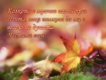 Колкото е мрачно навън през есента, нека толкова да ти е весело на душата