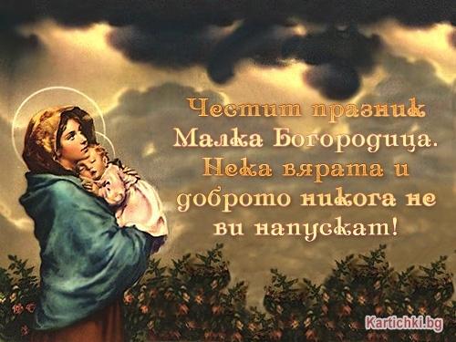 Честит празник Малка Богородица.