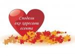 Сподели ако харесваш есента