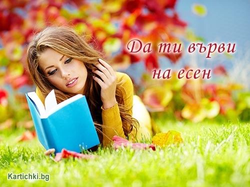 Да ти върви на есен