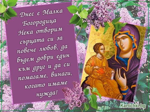 Днес е Малка Богородица