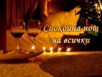 Спокойна нощ на всички