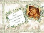 Нека Божията Майка ни закриля и помага!