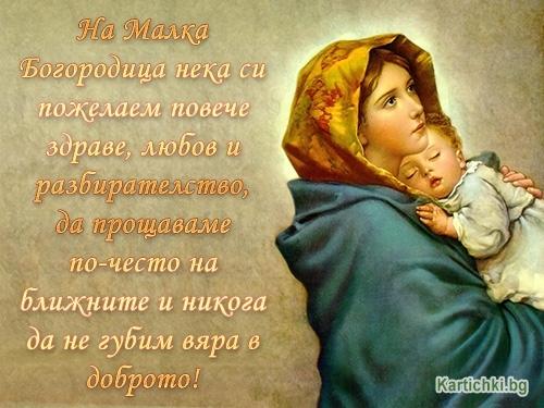 На Малка Богородица нека си пожелаем повече здраве, любов и разбирателство