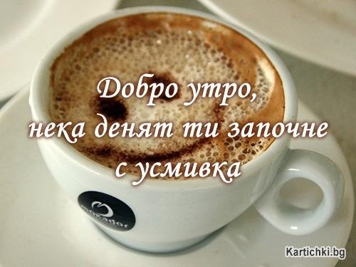 Добро утро, нека денят ти започне с усмивка