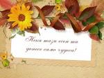 Нека тази есен ти донесе само чудеса!