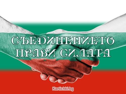 Съединението прави силата
