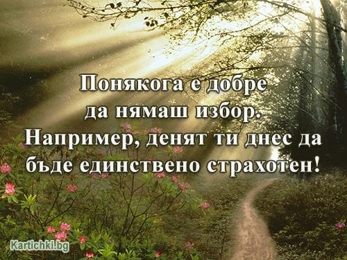 Пожелавам ти страхотен ден