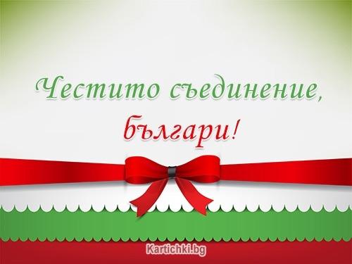 Честито съединение българи