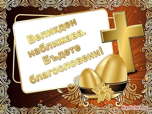 Великден наближава. Бъдете благословени!