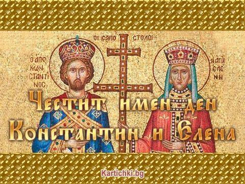Честит имен ден Константин и Елена