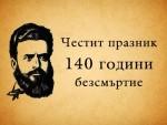 Честит празник 140 години безсмъртие