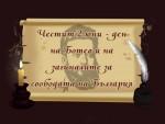 Честит 2 юни - ден на Ботев и на загиналите за свободата на България