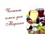 Честит имен ден Марина