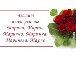 Честит имен ден на Марина, Марин, Маринчо, Маринка, Маринела, Марчо