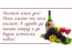 Честит имен ден! Нека името ти носи късмет, в здраве да тичаш напред и да бъдеш истински човек!