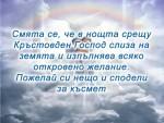 Смята се, че в нощта срещу Кръстовден Господ слиза на земята и изпълнява всяко откровено желание. Пожелай си нещо и сподели за късмет