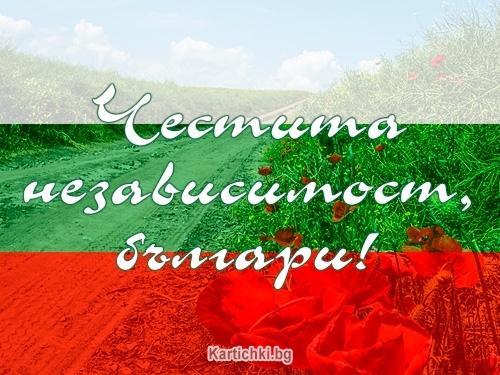 Честита независимост, българи!