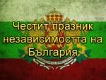 Честит празник независимостта на България