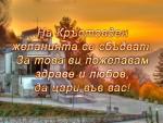 На Кръстовден желанията се сбъдват. За това ви пожелавам здраве и любов, да цари във вас!