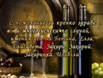 С пожелание за крепко здраве и много успехи по случай имения ден на Бетина, Елза, Елисавета, Захари, Захарий, Захаринка, Изабела, Светлозар