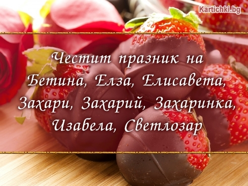 Честит празник на Бетина, Елза, Елисавета, Захари, Захарий, Захаринка, Изабела, Светлозар