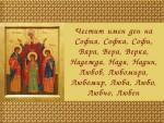Честит имен ден на София, Софка, Софи, Вяра, Вера, Верка, Надежда, Надя, Надин, Любов, Любомира, Любомир, Люба, Любо, Любчо, Любен
