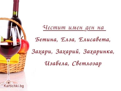 Честит имен ден на Бетина, Елза, Елисавета, Захари, Захарий, Захаринка, Изабела, Светлозар