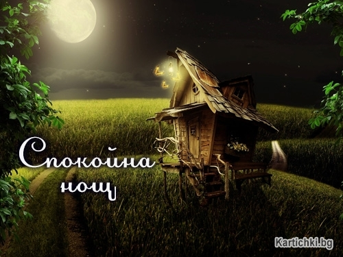 Спокойна нощ