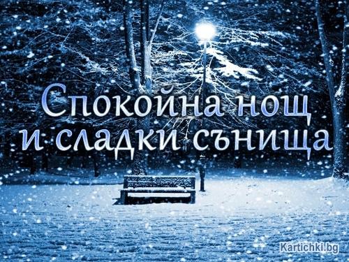 Спокойна нощ и сладки сънища