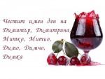 Честит имен ден на Димитър, Димитрина, Митко, Митьо, Димо, Димчо, Димка