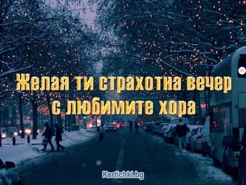 Желая ти страхотна вечер с любимите хора