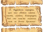 Стихотворение за народните будители