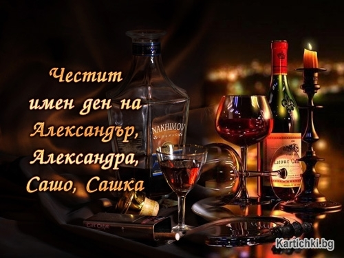 Честит имен ден на Александър, Александра, Сашо, Сашка