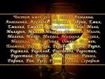 Честит имен ден на Ангел, Ангелина, Ангелинка, Архангел, Гавраил, Гаврил, Емил