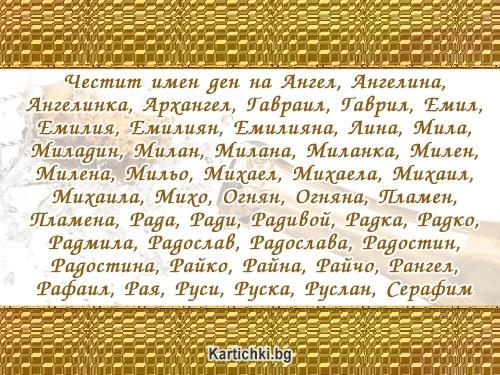 Честит имен ден на Ангел, Ангелина, Ангелинка, Архангел, Гавраил, Гаврил, Емил, Емилия, Емилиян
