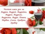 Честит имен ден на Андреа, Андрей, Андрейка, Андрея, Андриян, Андрияна, Андро, Дешка, Първан, Силен, Храбрин, Храбър