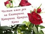 Честит имен ден на Екатерина, Катерина, Катрин, Катя