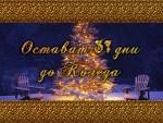Остават 37 дни до Коледа