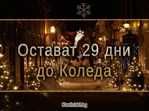Остават 29 дни до Коледа